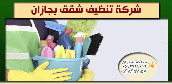 شركة تنظيف فلل بجازان 0538357157 خصم 40%