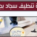 شركة-تنظيف-سجاد-بجازان