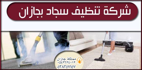 شركة تنظيف مساجد بجازان اسعار خاصة 0538357157