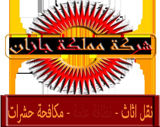 مملكة جازان  0543624012-0538357157