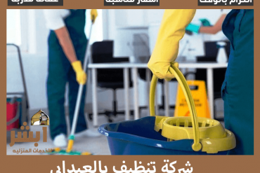 شركة تنظيف بالدرب