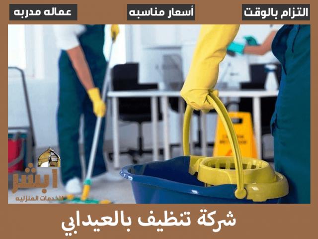 شركة تنظيف بالعيدابي