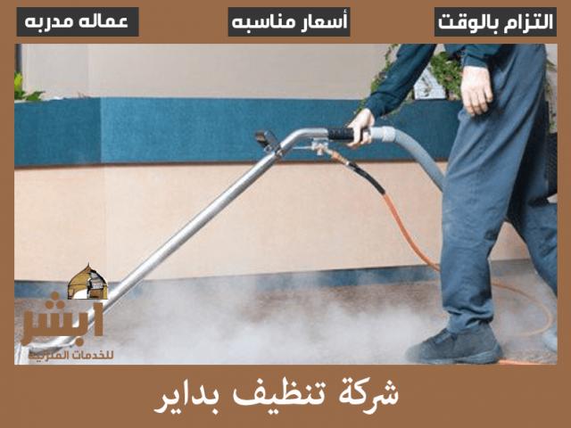 شركة تنظيف بداير