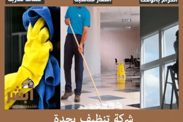 شركة تنظيف بالعارضة