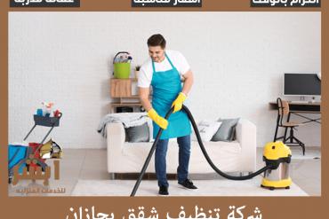 شركة تنظيف قصور بجازان