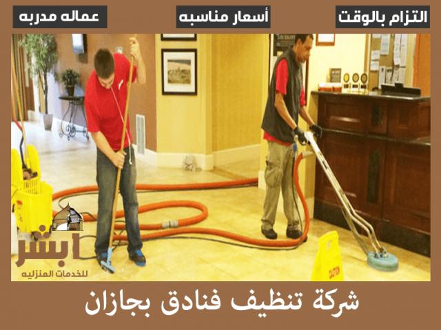 شركة تنظيف فنادق بجازان