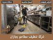 شركة تنظيف مطاعم بجازان
