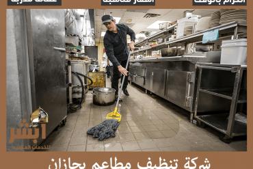 شركة تنظيف مكاتب بجازان