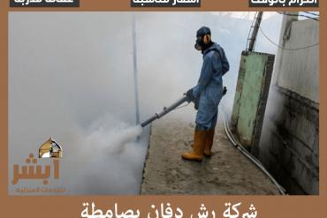 شركة تنظيف بيوت شعر بجازان