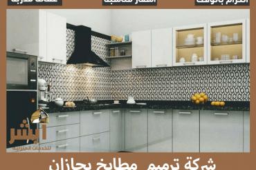 تنظيف فرش مساجد بجازان