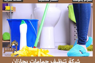 شركة تنظيف مفروشات بجازان