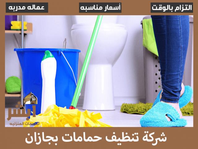 شركة تنظيف حمامات بجازان