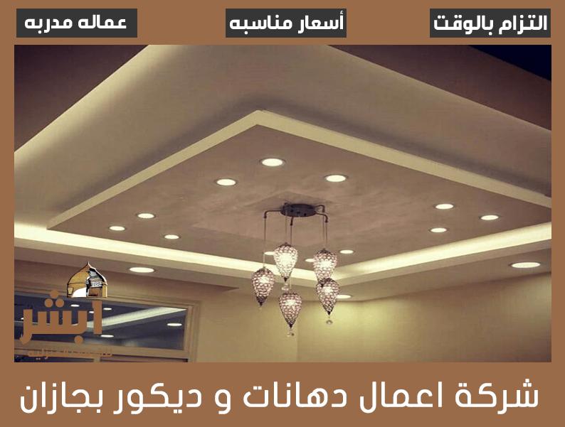 شركة اعمال دهانات و ديكور بجازان