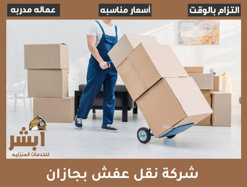 شركة نقل عفش بجازان